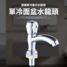 水龍頭 洗手盆面盆【單冷單孔 塑鋼】衛生間浴室龍頭A07