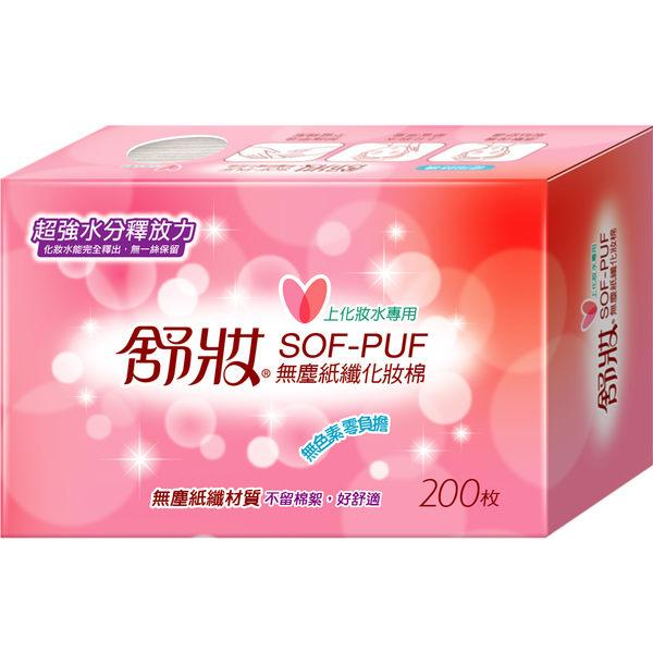 舒妝無塵式化妝棉-紙纖-美容考試適用-(200片*6盒)