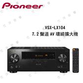 預購 10月出貨 Pioneer 先鋒 VSX-LX104 7.2聲道 AV環繞擴大機【公司貨保固+免運】
