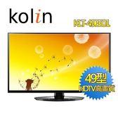 «0利率/免運費» Kolin 歌林 49 吋 LED 數位液晶電視  KLT-49EE01【南霸天電器百貨】