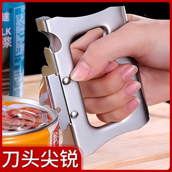 開罐頭器多功能開瓶器不銹鋼罐頭起子鐵罐頭刀啤酒瓶開啟工具神器-享家