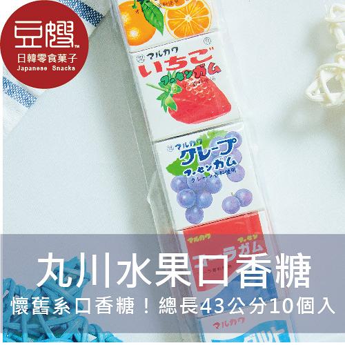 【即期良品】日本零食 丸川 懷舊系列超長水果口香糖(10入)