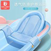 小哈倫嬰兒洗澡網兜沐浴架通用防滑寶寶浴盆支架新生兒洗澡盆浴網