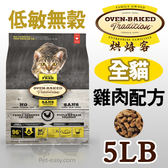 PetLand寵物樂園《加拿大 Oven-Baked烘焙客》非吃不可 - 全貓無穀雞肉配方 5磅 / 貓飼料 送同品項1kg
