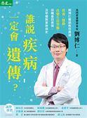 誰說疾病一定會遺傳?:劉博仁醫師教您透過營養、運動、改變生活型態,扭轉基因表現..