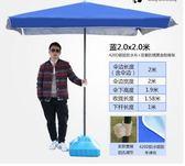 大號戶外遮陽傘擺攤傘方形太陽傘庭院傘大型雨傘四方傘地攤傘3米igo 西城故事