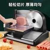 特睿思切肉機家用水果火鍋羊肉捲切片機電動小型牛肉捲肉片刨肉機 夢幻小鎮
