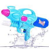 水槍 夏季兒童沙灘漂流戲水玩具水槍高壓抽拉式噴水槍男孩女孩玩具槍 維科特3C