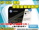 HP Q5950A / 643A 黑色 原廠盒裝碳粉匣
