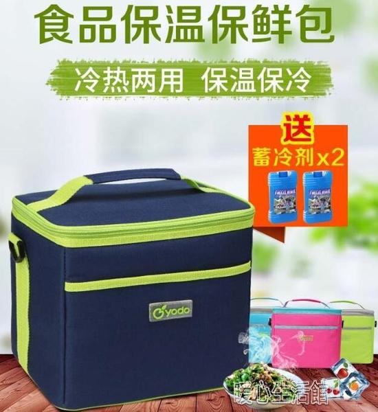 悠度戶外冰袋保溫包冰包飯盒便當包外賣保溫箱保溫袋保鮮冷藏食品YJT 暖心生活館