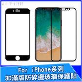 3D滿版軟邊 iPhone i6 i7 i8 ix 9H鋼化 玻璃保護貼 防碎邊 不碎邊 4.7吋 Plus 5.5吋