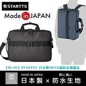 現貨配送【STARTTS】日本製造 3WAY背包 電腦包 YKK防水拉鍊 手提公事包 斜背包 雙肩後背包