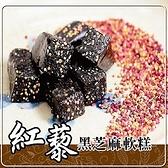 【南紡購物中心】車庫食品.紅藜黑芝麻軟糕(160g/包,共兩包)