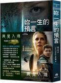 妳一生的預言:電影「異星入境』原著小說