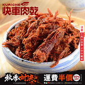 【快車肉乾】B8微辣牛肉條