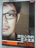 【書寶二手書T1/傳記_GHK】放任心中的一百次流浪_劉軒