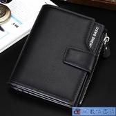 三折錢包男短款豎款韓版青年學生個性錢夾多功能大容量軟皮夾卡包 3C數位百貨