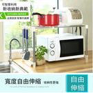 不鏽鋼伸縮置物架 廚房置物架 單層左右可...