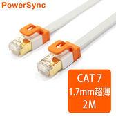 群加 Powersync CAT 7 10Gbps好拔插設計超高速網路線RJ45 LAN Cable【超薄扁平線】白色 / 2M (CAT702FLW)