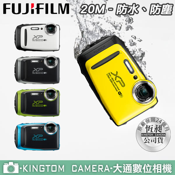 FUJIFILM FinePix XP130 防水潛水相機  送32G高速卡+電池(共2顆)+座充+原廠包+4大好禮 大全配  公司貨