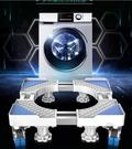 通用洗衣機底座腳架海爾小天鵝全自動增高防震固定行動萬向輪托架 【全館免運】 YJT
