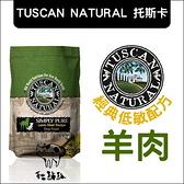 Tuscan Natural托斯卡[羊肉+糙米,經典配方全犬糧,5磅,美國製]