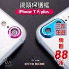 iPhone 7 8 Plus 鏡頭框 鏡頭圈 鏡頭保護框 鏡頭保護圈 i7 i8 ix 鏡頭環 多色可選