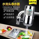 水龍頭過濾器 德國技術電鍍家用廚房水龍頭過濾器凈水器陶瓷過濾芯非直飲濾水器 小宅女