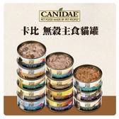 【力奇】CANIDAE卡比 無穀主食貓罐70g x12罐組【口味可混搭】超取限4組 (C092C01-1)