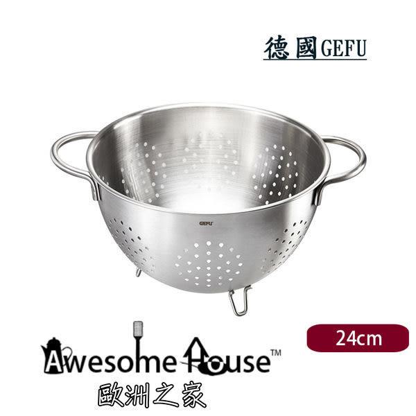 德國 GEFU 24cm 不鏽鋼 瀝水籃 #28130 漏勺