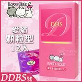 【DDBS】 愛貓 虎牙 粗顆粒 衛生套 保險套 12片 熱銷 情趣  推薦