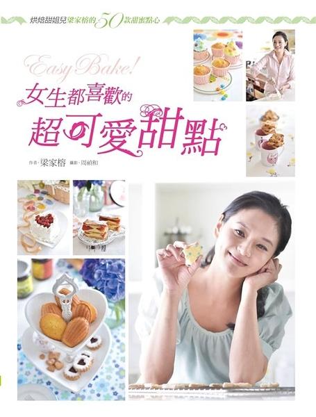 (二手書)Easy Bake!女生都喜歡的超可愛甜點:烘焙甜姐兒梁家榕的50款甜蜜點心