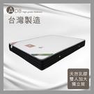 【多瓦娜】ADB-塞西爾S1防蹣乳膠獨立筒床墊/雙人加大6尺-150-44-C
