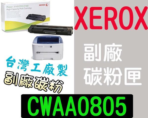 [ FUJI XEROX 副廠碳粉匣 CWAA0805 ][2500張] Phaser 3117 3122 3124 3125