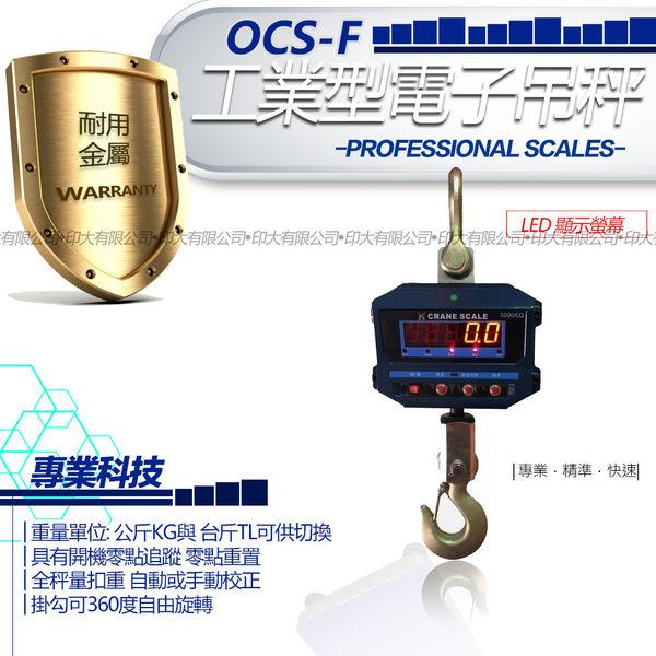 OCS-F工業型電子吊秤1T/2T/3T 附遙控器  磅秤 電子秤
