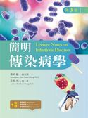 Lecture Notes on Infectious Diseases, 3/E (簡明傳染病學,第三版)