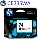 【奇奇文具】HP CB335WA NO.74黑色原廠墨水匣