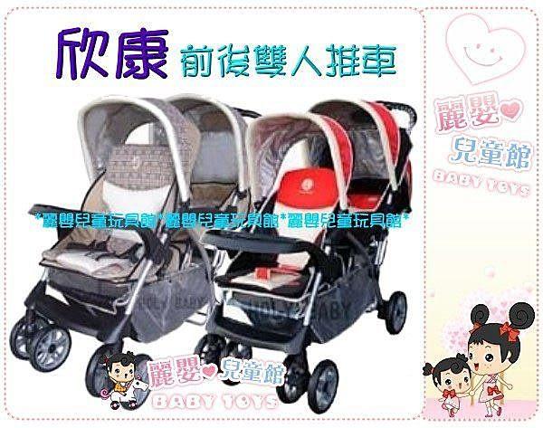 麗嬰兒童玩具館~美國欣康SYNCON專櫃前後雙人座豪華手推車-hs800
