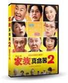 【停看聽音響唱片】【DVD】家族真命苦2
