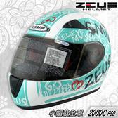 【免運】瑞獅 ZEUS 小頭款 ZS 2000C F60 亮白綠 全罩安全帽 抗UV 輕量 小帽款 學生女生 內襯可拆