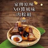 【南紡購物中心】珍苑.家傳原味肉粽*5+XO醬風味肉粽*5