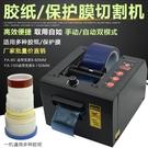 FUMA加寬全自動膠紙切割機FA-80MM寬切薄膜機150MM切保護膜膠帶機 小山好物