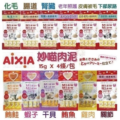 【單包組】日本AIXIA 愛喜雅《Miaw妙喵肉泥系列》15g*4入/包 貓零食 隨機出貨 不挑口味