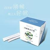 【特惠】家酪優 悅暢眠益生菌 獨特可可風味 添加GABA 金獎團隊研發 保存到2022.05.10
