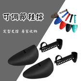 鞋撐 定型楦鞋器-可調節透氣預防變形撐鞋器2款73pp553[時尚巴黎]