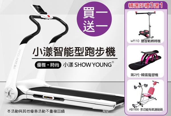 【 買一送一】小漾智能型跑步機/小台跑步機__小漾SHOW YOUNG (現貨)