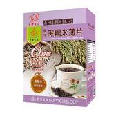 【蔬福良品】養生黑糯米薄片(300公克)/全素/即沖即食/即食粥/速食粥