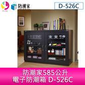 分期零利率 防潮家585公升電子防潮箱 D-526C