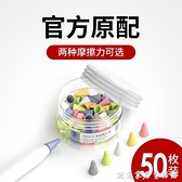 LZL【多摩擦力】蘋果筆尖套apple pencil防滑耐磨靜音類紙膜硅膠保護套 創意家居