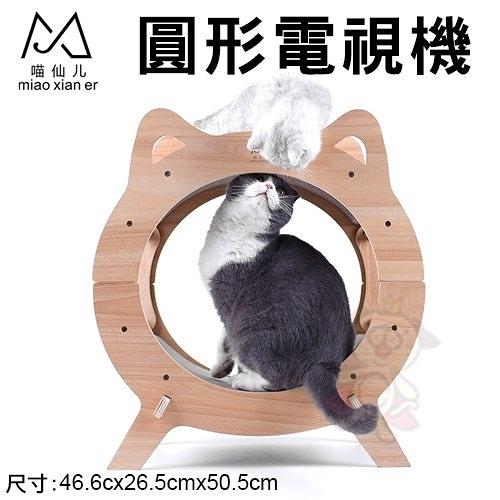 *KING*FD.Cattery 圓形電視機 實木雙層貓抓板 既磨爪‧也可當睡窩使用 貓窩 貓抓板